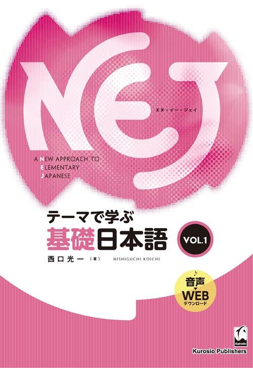 NEJ テーマで学ぶ基礎日本語<vol.1>