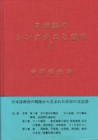 日本語のシンタクスと意味I