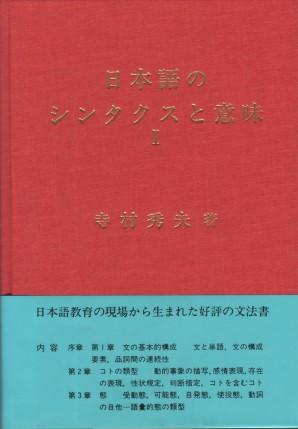 日本語のシンタクスと意味Ⅰ
