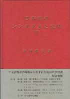 日本語のシンタクスと意味Ⅱ