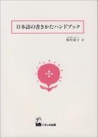 日本語の書き方ハンドブック