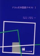 ドリル式中国語テキスト1