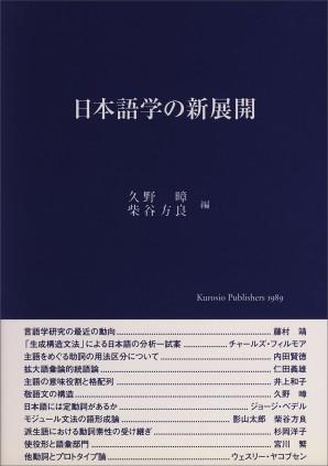 日本語学の新展開