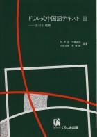 ドリル式中国語テキスト2 王莉と理恵