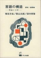 言語の構造 意味・統語篇