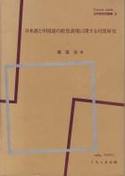 日本語と中国語の使役表現に関する対照研究