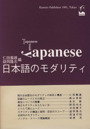 日本語のモダリティ