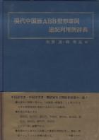 現代中国語ABB型形容詞