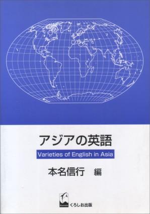 アジアの英語