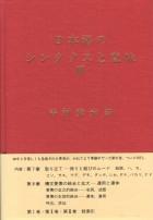 日本語のシンタクスと意味Ⅲ
