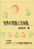 世界の言語と日本語