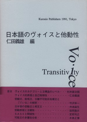 日本語のヴォイスと他動性