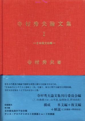 寺村秀夫論文集I