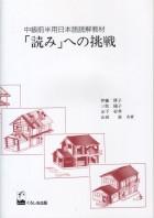 「読み」への挑戦