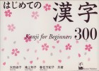 はじめての漢字300