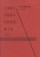 日本語と中国語の対照研究論文集(下)