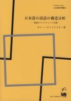 日本語の談話の構造分析