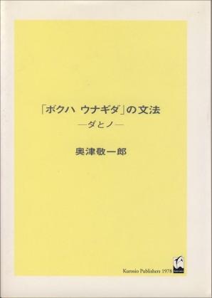 「ボクハウナギダ」の文法