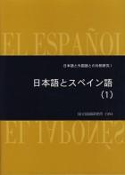日本語とスペイン語(1)
