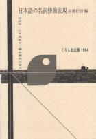 日本語の名詞修飾表現