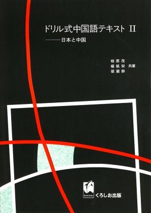 ドリル式中国語テキスト2 日本と中国