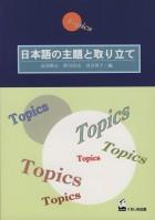 日本語の主題と取り立て