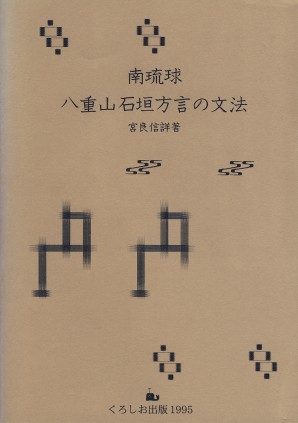 南琉球・八重山石垣方言の文法