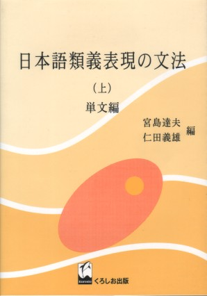 日本語類義表現の文法(上)