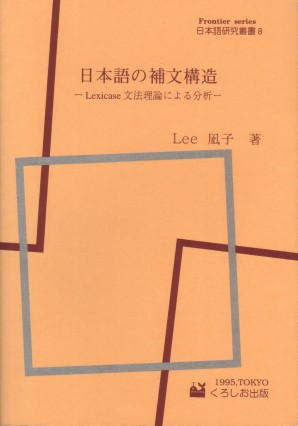 日本語の補文構造