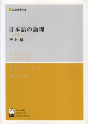 日本語の論理