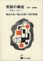 言語の構造 音声・音韻篇