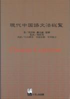 現代中国語文法総覧(合本)