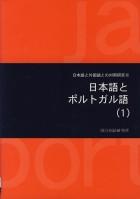 日本語とポルトガル語(1)