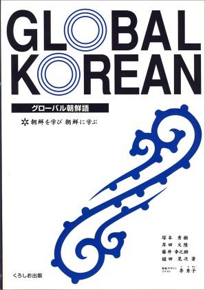 グローバル朝鮮語