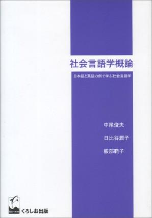 社会言語学概論