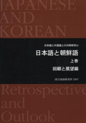 日本語と朝鮮語(上)