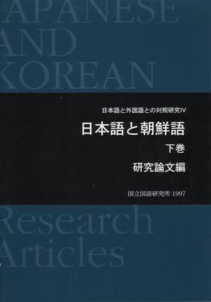 日本語と朝鮮語(下)