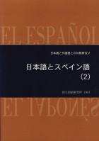 日本語とスペイン語(2)