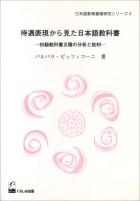 待遇表現から見た日本語教科書
