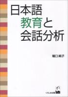 日本語教育と会話分析