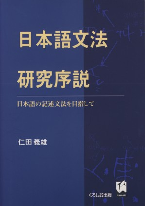 日本語文法研究序説