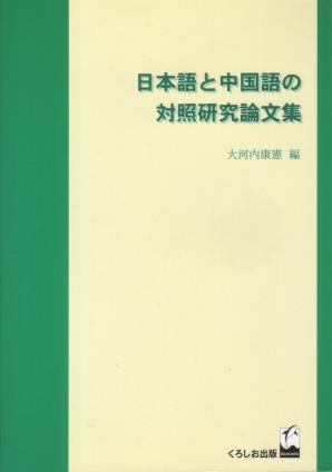 日本語と中国語の対照研究論文集(合本)