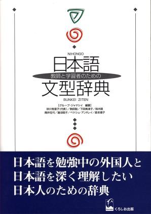 教師と学習者のための日本語文型辞典