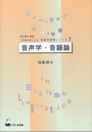 音声学・音韻論