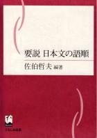 要説 日本文の語順