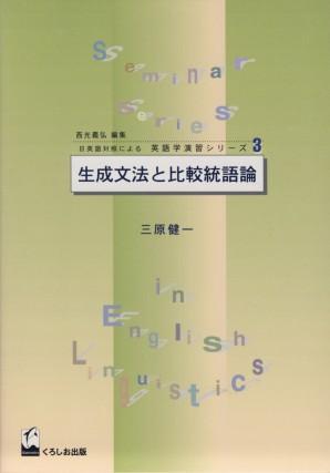 生成文法と比較統語論
