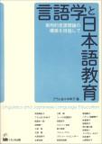 言語学と日本語教育
