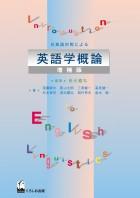 日英語対照による英語学概論(増補版)