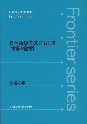 日本語疑問文における判断の諸相