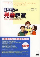 日本語の発音教室